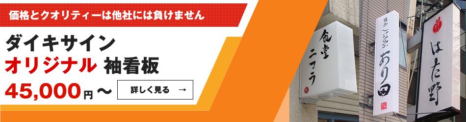 福岡 看板製作 ダイキサイン